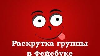 getlinkyoutube.com-Раскрутка группы в Фейсбуке бесплатно!