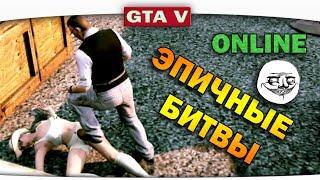 getlinkyoutube.com-ч.09 Один день из жизни в GTA 5 Online - Эпичные битвы