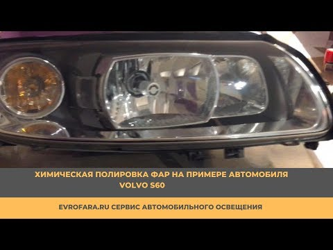 Химическая полировка фар на примере автомобиля Volvo S60