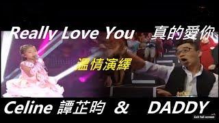 getlinkyoutube.com-Celine Tam 譚芷昀 與爸爸溫情演繹 - 真的愛你