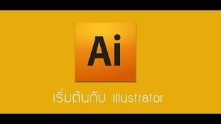 getlinkyoutube.com-รีวิวการใช้งาน illustrator เบื้องต้นโครตๆๆ