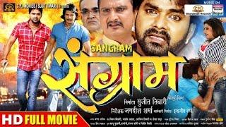 getlinkyoutube.com-SANGRAM - FULL BHOJPURI MOVIE | Pawan Singh, Viraj Bhat, Kavya Singh | HD