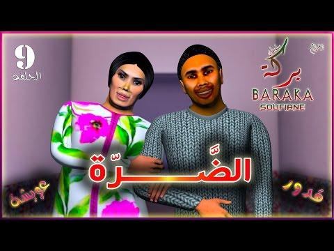 قدور و عويشة -9-  الضّــــــــــــــرّة