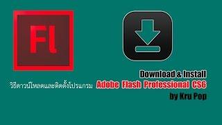 getlinkyoutube.com-วิธีดาวน์โหลดและติดตั้งโปรแกรม Adobe Flash Pro CS6