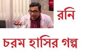 getlinkyoutube.com-new best comedy show bangla comedy abu hena mirakkel part 2