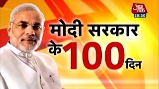 getlinkyoutube.com-100 days of Modi governance -- Has he delivered?