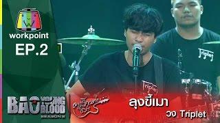 getlinkyoutube.com-เพลง  ลุงขี้เมา | Triplet | Bao Young Blood Season 2