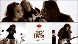 getlinkyoutube.com-I Wanna Love You - โป่ง หินเหล็กไฟ และ เดอะซัน【OFFICIAL MV】