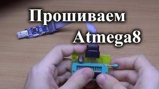 getlinkyoutube.com-Обзор USBASP программатора и как прошить Atmega8