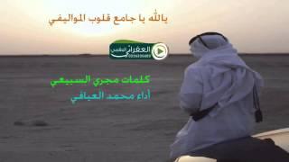 getlinkyoutube.com-شيلة الله ياجامع قلوب المواليفي جديد محمد العيافي