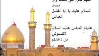 getlinkyoutube.com-صلاة العباس عليه السلام لقضاء الحوائج