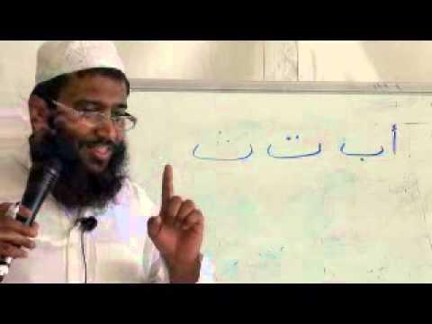 குர்ஆன் ஓதும் பயிற்சி வகுப்பு பாடம்-1 - Quran reading class in Tamil