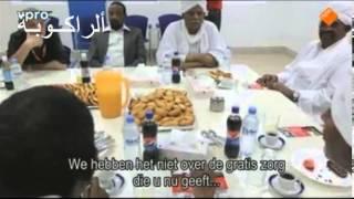 getlinkyoutube.com-تعرف علي فهم البشير و بقية عصابة الانقاذ