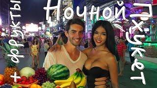 getlinkyoutube.com-Ночной Пхукет: трансвеститы и секс-шоу... + тайские фрукты Оо