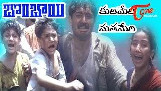 getlinkyoutube.com-Bombay Movie Songs | Kulamela Mathamela Song | Arvind Swamy | Manisha Koirala