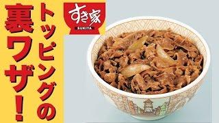 getlinkyoutube.com-【すき家】牛丼を美味しくするトッピングの裏ワザ!