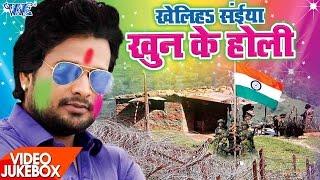 सबसे हिट गाना 2017    खेले सईया खून के होली    Ritesh Pandey    Video JukeBox    Bhojpuri Holi Songs