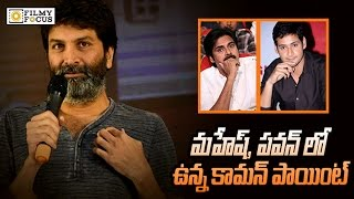 getlinkyoutube.com-Trivikram about his Relation with Pawan and Mahesh - Filmyfocus.com