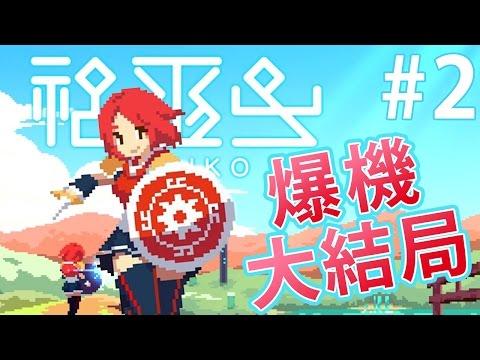 飛盾紅戰士日光!難度更高的角色?!【神巫女 Kamiko】#2