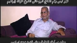 getlinkyoutube.com-اخطر تصريح للمعالج الروحاني الشيخ عزت ابراهيم (هاام