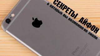 getlinkyoutube.com-Скрытые функции iPhone, о которых нужно знать