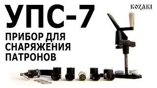 getlinkyoutube.com-УПС-7 со струбциной - Прибор для снаряжения патронов с вертикальной настольной закруткой с поджимом