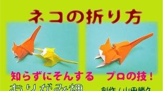 getlinkyoutube.com-難しい折り紙の折り方猫(ねこ)の作り方 創作 Origami cat