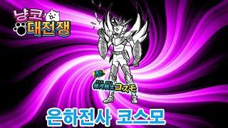 getlinkyoutube.com-냥코대전쟁 신규 캐릭터 -  은하전사 코스모   Battle Cats New Character, にゃんこ大戦争 銀河戦士コスモ