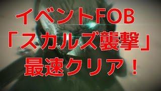 【MGSV:TPP】【イベントFOB】スカルズ襲撃【全ミッションタスク達成】