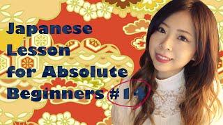 getlinkyoutube.com-#14 TE form う/つ/る ending - Japanese Lesson for Beginners