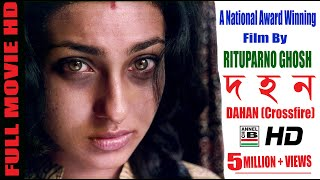 Dahan | দহন | Bengali Full Movie | HD | A National Award Winning Film By Rituparno Ghosh | Rituparna width=