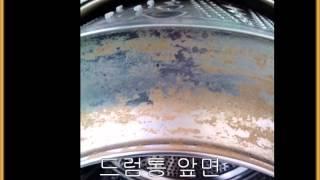 getlinkyoutube.com-대전LG드럼세탁기분해청소