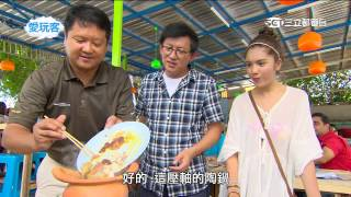getlinkyoutube.com-●我❤愛玩客●【詹姆士X雷瑟琳@泰國】這是泰國菜? 保證你沒吃過!20150707