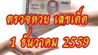 getlinkyoutube.com-ตรวจหวย 1 ธันวาคม 2559 รวมหวยดังทั่วไทย