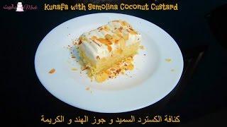 getlinkyoutube.com-كنافة بكسترد السميد وجوز الهند و الكريمة Kunafa /kataifi with Semolina Coconut Custard