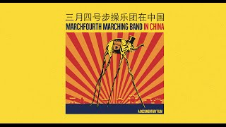 getlinkyoutube.com-MarchFourth in China Official Trailer