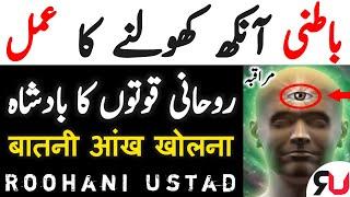 Batini Ankh Kholne Ka Amal |rohani taqat hasil karne ka wazifa | Muraqba or  Meditation |Roohani