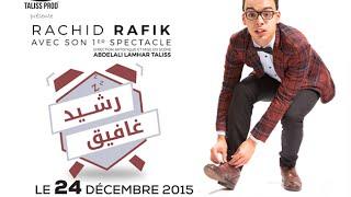 getlinkyoutube.com-Rachid Rafik { Jadid Rachid Rafi9 en HD } 2016 جديد رشيد رفيق