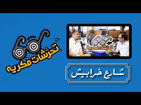لقاء مع ليث القاسم الجزء 2: أول سيارة أردنية