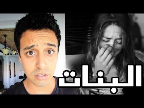LEBNAT - LES FILLES - البنات - YASSINE JARRAM