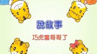 getlinkyoutube.com-《巧連智》幼幼版.說故事〈巧虎當哥哥了〉