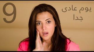 getlinkyoutube.com-دنيا سمير غانم | يوم عادي جدا - Donia Samir Ghanem | Youm 3ady Geddan