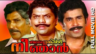 getlinkyoutube.com-Malayalam Full Movie Nee Allenkil Njan
