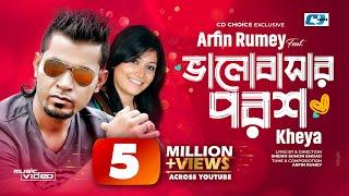 getlinkyoutube.com-Valobashar Porosh | Arfin Rumey | Kheya | Arfin Rumey & Kheya Hit Song   | Full HD