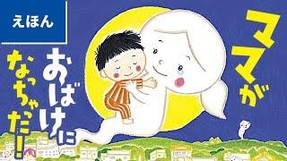 getlinkyoutube.com-公式【絵本】ママがおばけになっちゃった!/のぶみ【読み聞かせ】続編も好評発売中!