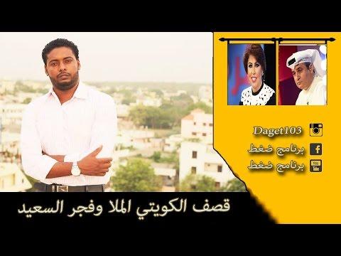 قصف الكويتية  فجر السعيد و الإعلامي الملا .  الحلقة 108.  برنامج ضغط