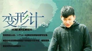 getlinkyoutube.com-变形计-第八季之《少年 少年》 暴躁少年惨变留守儿童-【湖南卫视官方版1080P】20140421