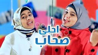 getlinkyoutube.com-احلا اصحاب - امل قطامي و بشرى عواد   قناة كراميش  Karameesh Tv