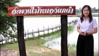 getlinkyoutube.com-วิชาการจัดการท่องเที่ยวเชิงนิเวศโดยชุมชน : สะพานไม้แกดำ