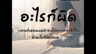 getlinkyoutube.com-อะไรก็ผิด - ลาบานูน